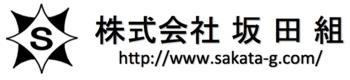 株式会社坂田組