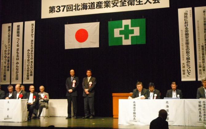 北海道産業安全衛生貢献賞受賞