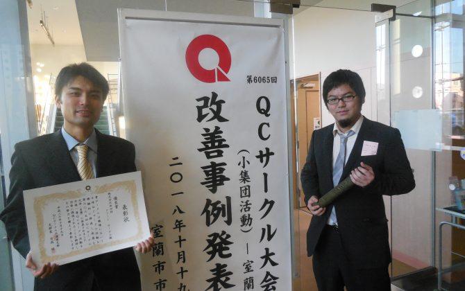 QCサークル大会(室蘭)へ参加!!
