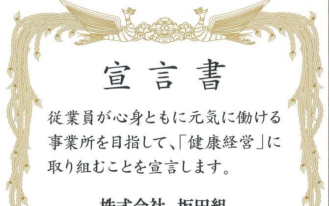 健康事業所宣言!!