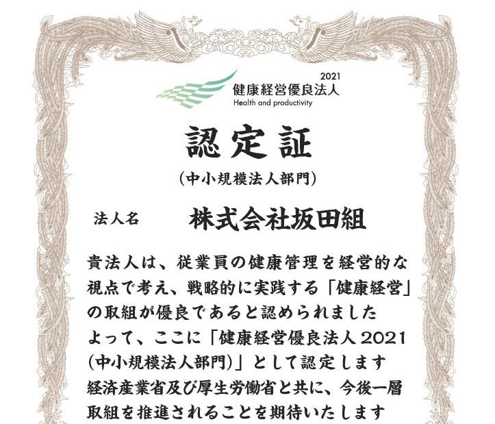 【3年連続!!】健康経営優良法人認定